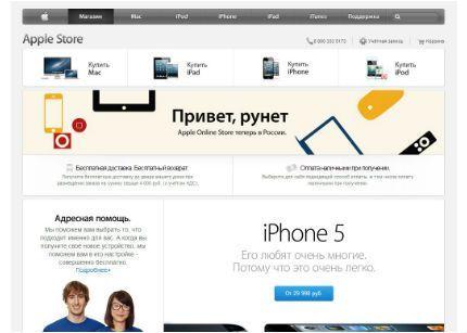 apple_tienda_rusia