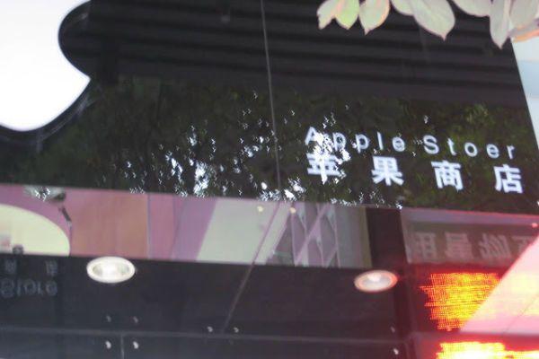 tienda_falsa_apple1