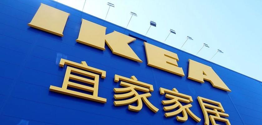Ikea tienda online Alibaba